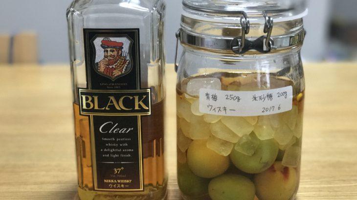 ウイスキー 梅酒 【 ブラックニッカ クリア  × 南高梅 × 氷砂糖 】 2017年の梅仕事