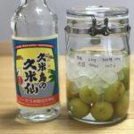 泡盛 梅酒 【 久米島の久米仙 × 南高梅 × 氷砂糖 】 2017年の梅仕事