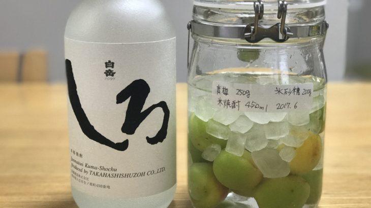 米焼酎 梅酒 【 白岳しろ × 南高梅 × 氷砂糖 】 2017年の梅仕事