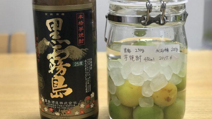 芋焼酎 梅酒 【 黒霧島 × 南高梅 × 氷砂糖 】 2017年の梅仕事