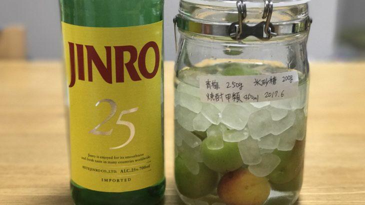 韓国焼酎 梅酒 【 JINRO × 南高梅 × 氷砂糖 】 2017年の梅仕事