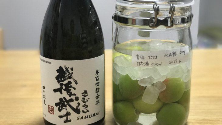 日本酒 梅酒 【 越後武士(越後さむらい) × 南高梅 × 氷砂糖 】 2017年の梅仕事