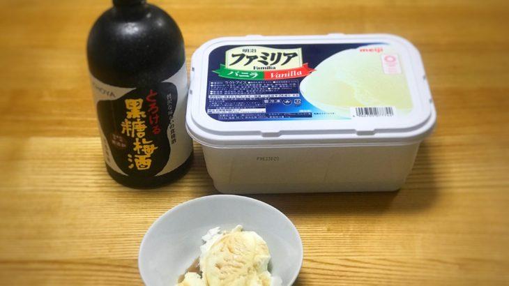 黒糖梅酒アイスクリームを試してみた感想