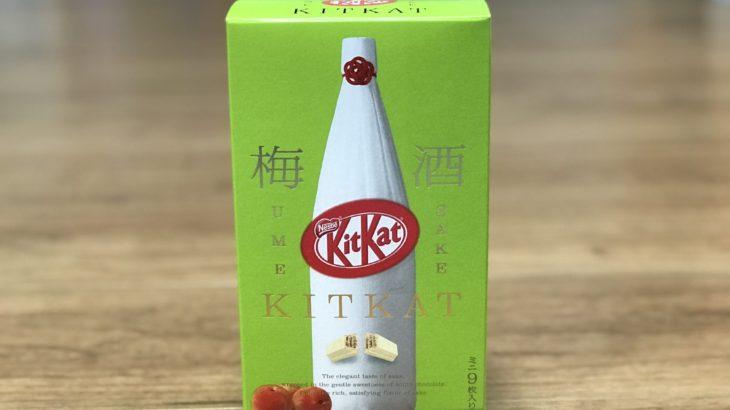 「キットカット 梅酒 鶴梅」を食べてみた感想