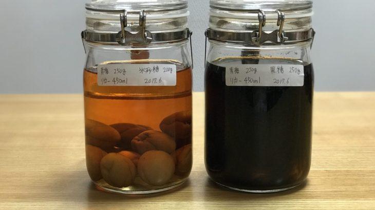 黒糖梅酒 【 ホワイトリカー × 南高梅 × 黒糖 】 24ヶ月目