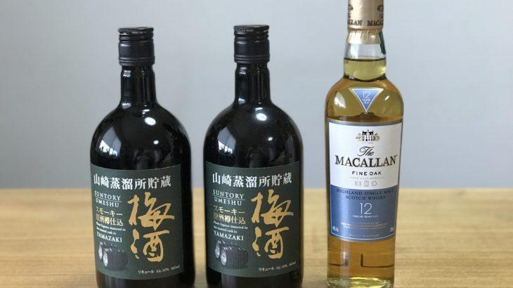 売れ残り棚から『山崎蒸溜所貯蔵 スモーキー原酒樽仕込梅酒』と『マッカラン ファインオーク 12年』を回収