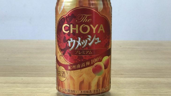 「 The CHOYA ウメッシュ プレミアム 」を飲んでみた感想う