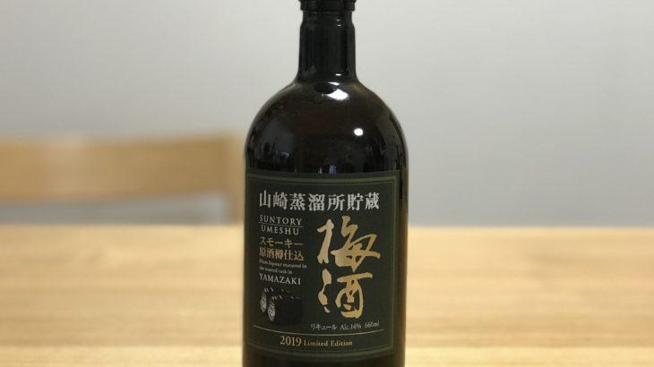 「山崎蒸溜所貯蔵 スモーキー原酒樽仕込梅酒 2019 Limited Edition」を飲んでみた感想
