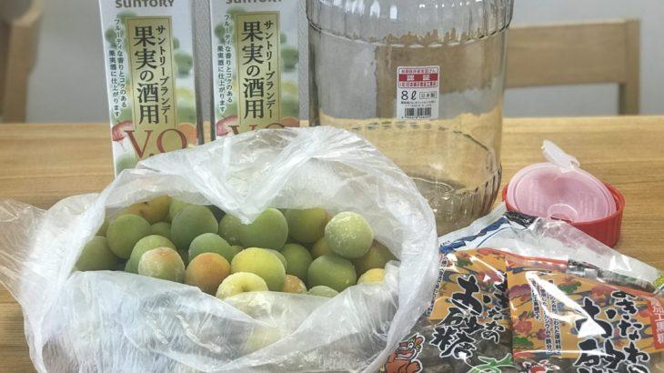 ブランデー紅茶梅酒 【 果実の酒用ブランデーV.O × 南高梅 × 氷砂糖 】 2019年の梅仕事