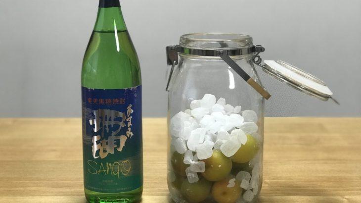 黒糖焼酎 梅酒【 珊瑚 × 南高梅 × 氷砂糖 】 2019年の梅仕事
