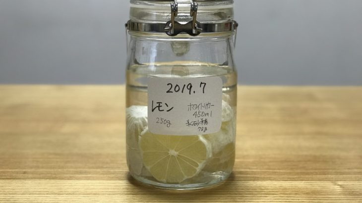 レモン酒 【 レモン × ホワイトリカー × 氷砂糖 】の作り方 (2019年7月)